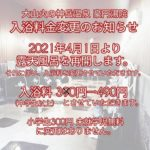 豪円湯院、4/1~入浴料金390円→490円に変更