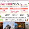 #WeLove山陰キャンペーン/鳥取・島根県民限定