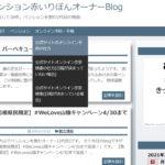 ブログのメニュー画面が増えました