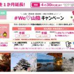 【鳥取・島根県民限定】#WeLove山陰キャンペーン4/30まで延長!