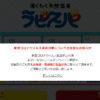 ラピスパ5/1~5/5は鳥取・島根県民のみ利用可