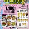 春の大山 地ビール祭り開催!!2021