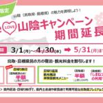 鳥取・島根県民限定#We love山陰キャンペーン5月31日迄再延長