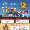 大山Gビールガンバリウス開業24年感謝祭!!1杯240円