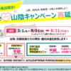 再告知!#WeLove山陰キャンペーンは鳥取県・島根県民限定!