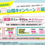 再々告知!#WeLove山陰キャンペーンは鳥取県・島根県民限定!