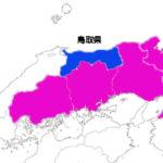 鳥取県は新型コロナ包囲網下(6/11現在)