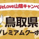鳥取県プレミアムクーポン(鳥取県民限定)