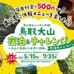 鳥取大山宿泊&チャレンジ応援キャンペーン
