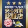 鳥取県新型コロナウィルス安心対策認証店に!