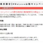 #WeLove山陰キャンペーンの新規受付の停止(7/26以降)
