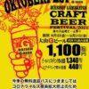 秋の大山地ビール祭り2021/大山Gビールガンバリウス