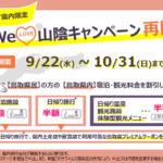#WeLove山陰キャンペーン全面再開10月1日~12月31日