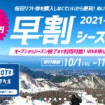 大山ホワイトリゾート2021-2022シーズン券早割り受付開始